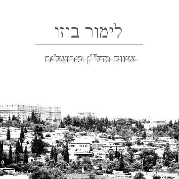 """לימור בוזו - נדל""""ן בירושלים"""